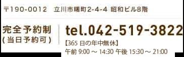 完全予約制 ( 当日予約可 ) 042-519-3822 営業時間 : 8:00~22:00 (年中無休)