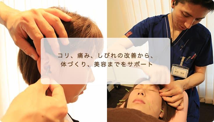 コリ、痛み、しびれの改善から、 体づくり、美容までをサポート