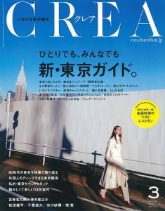 雑誌「CREA」平成28年度1月号