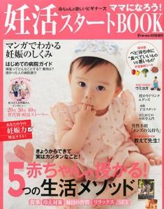 premo8月号増刊 ママになろう!