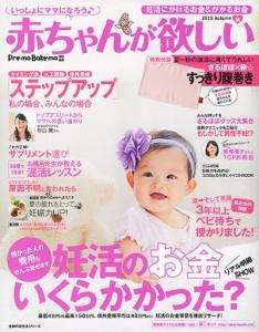 雑誌 赤ちゃんが欲しい 2015年秋