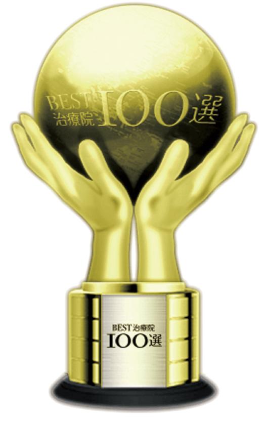 全国20万件の治療院の中から最優秀賞
