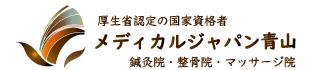 メディカルジャパン青山