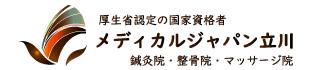 メディカルジャパン立川