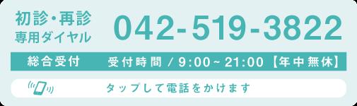 電話する:042-519-3822