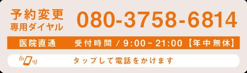 電話する:080-3758-6814